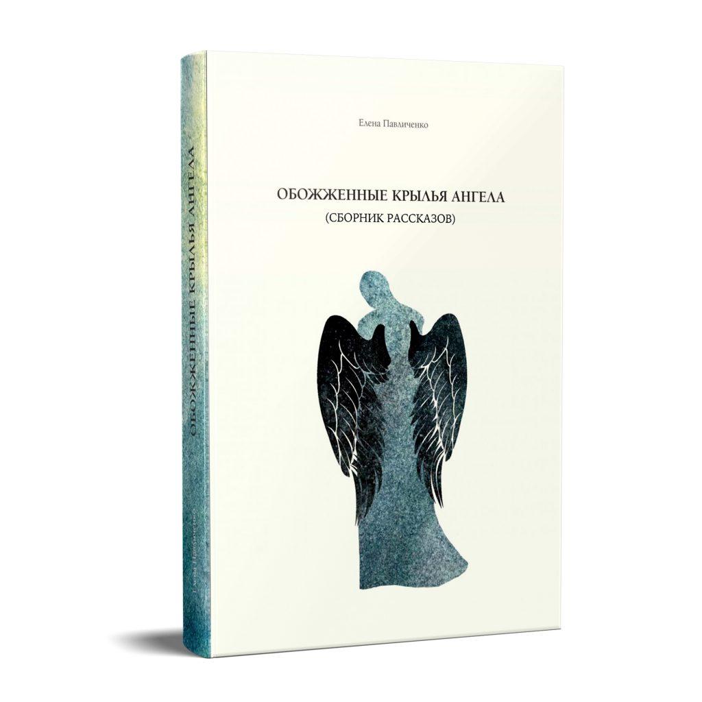 Сборник рассказов «Обожженные крылья»