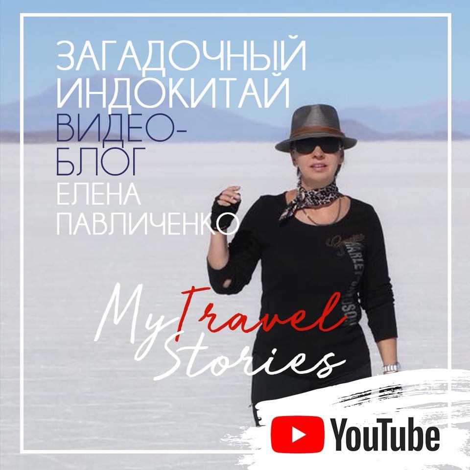 видео-блог Елены Павличенко