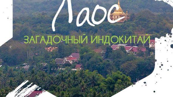 Индокитай, Лаос