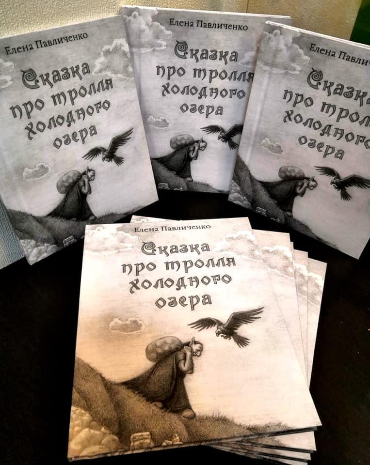 сказки елены павличенко