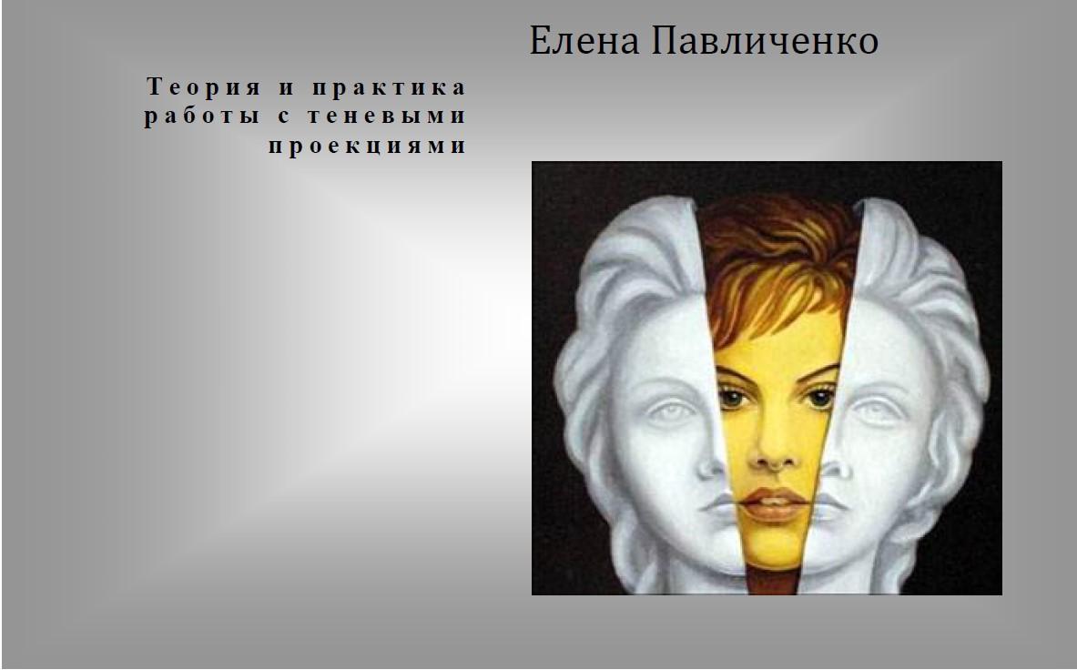 книга Тень Елены Павличенко
