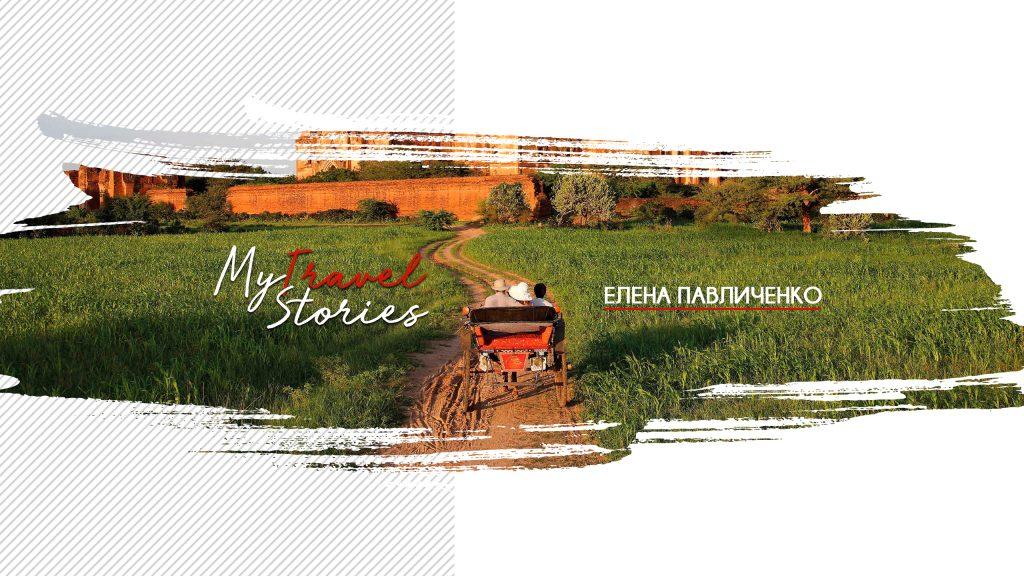 блог елены павлюченко