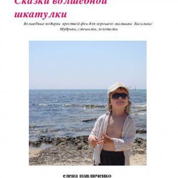 Сказки для детей Елены Павличенко