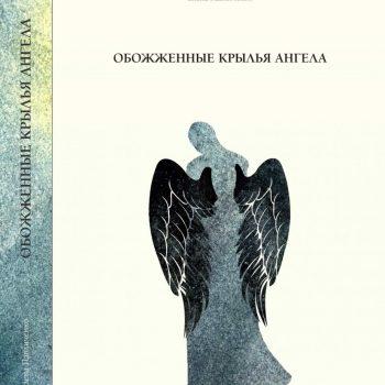 Книга Обожженные крылья ангела, Елена Павличенко
